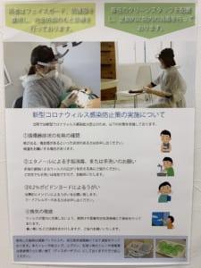 当院の感染予防対策ポスターです